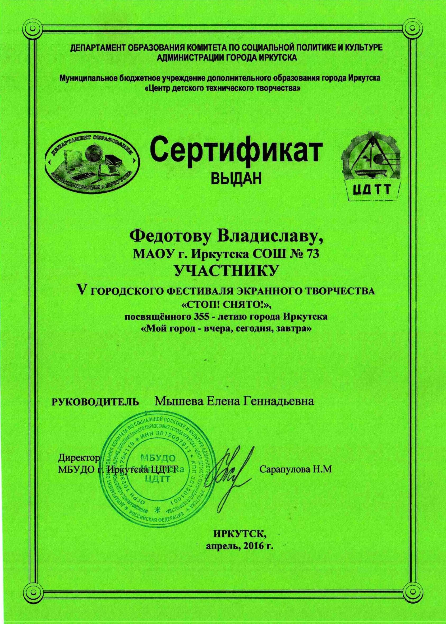 Персональный сайт учителя Электронные дипломы Федотов Владислав